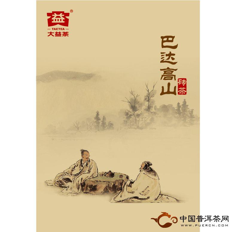 大益勐海茶厂2012巴达高山砖茶
