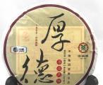 中茶牌普洱茶厚德熟饼357克中粮集团2012年