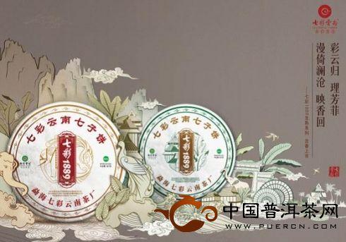 """七彩云南普洱茶推出标杆茶品""""七彩1889"""""""