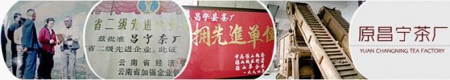 云南省昌宁茶厂