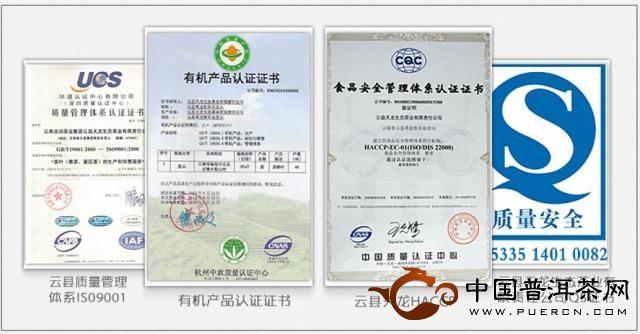 云县天龙茶厂