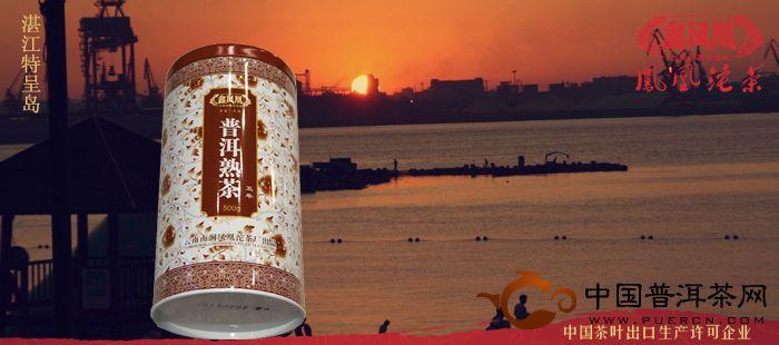 凤凰沱城市生活之湛江:一座海滨城市的茶情茶缘