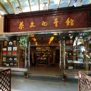 东莞市茶文化会馆