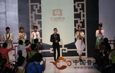 大益茶业集团首发中国当代茶服