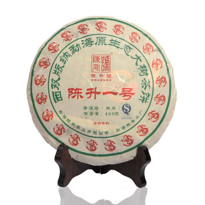 陈升号普洱茶(陈升一号)400克/生茶