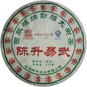 陈升号普洱茶(陈升易武)357克生茶