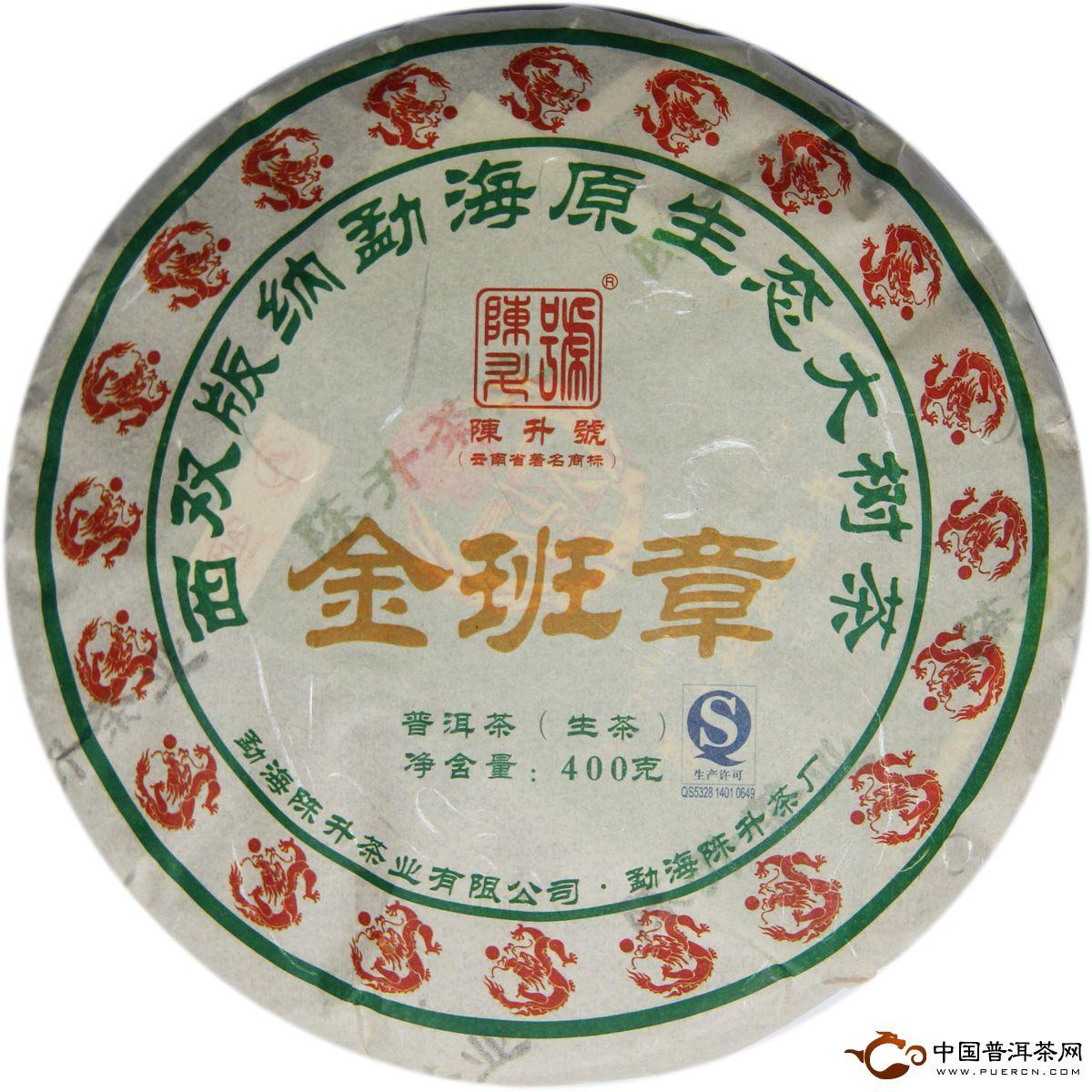 陈升号普洱茶金班章