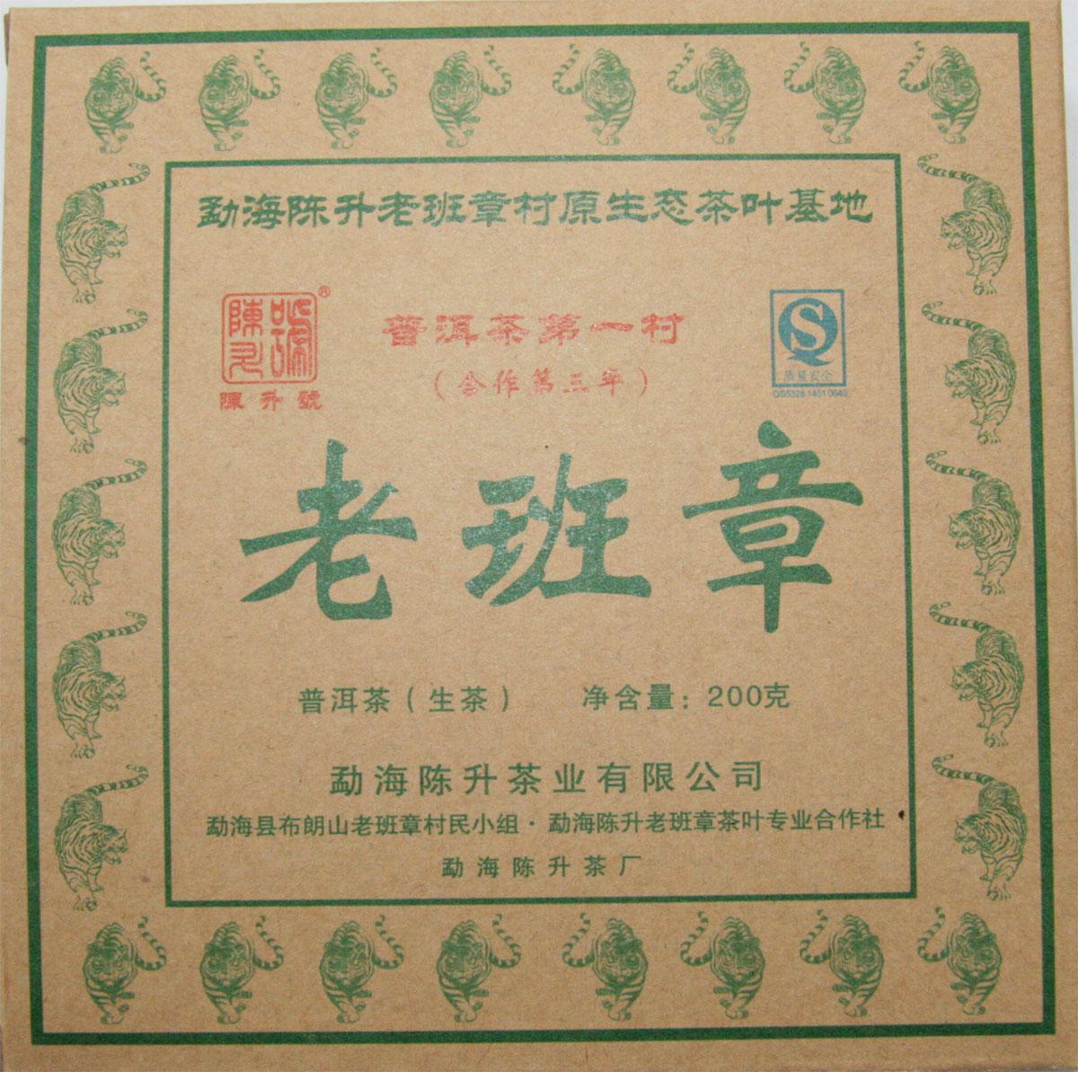 陈升号普洱茶老班章青砖2010年生茶