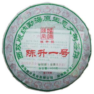 陈升号普洱茶陈升一号生茶2011年