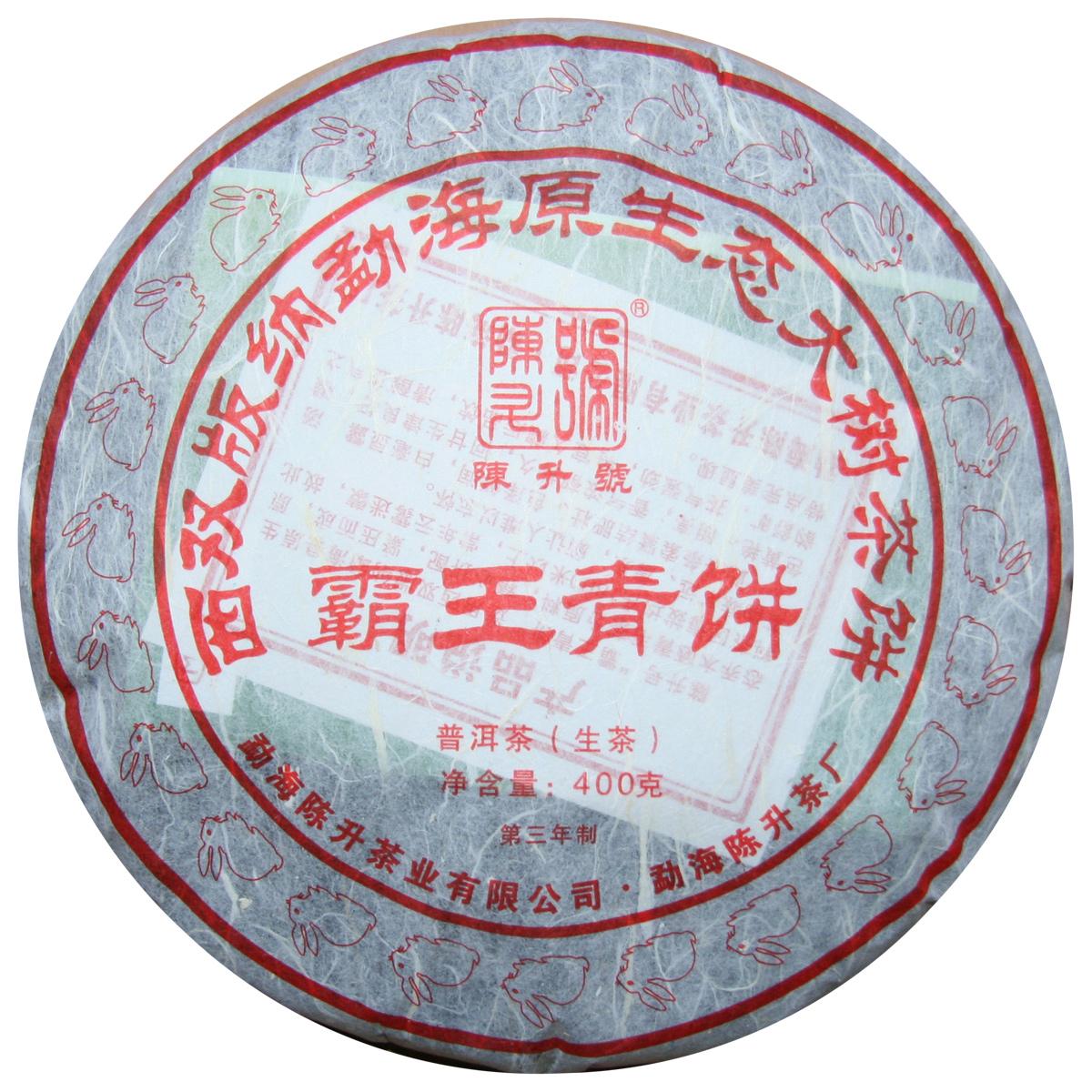 陈升号普洱茶霸王青饼400克生茶2011年