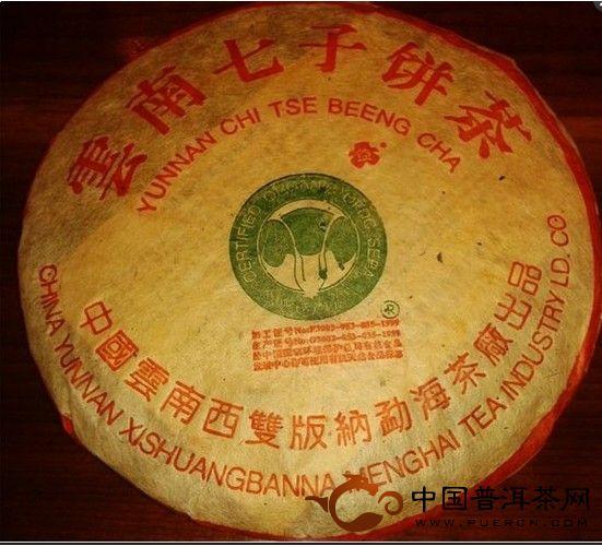 茶商故事:大滇的普洱茶20年记忆之六