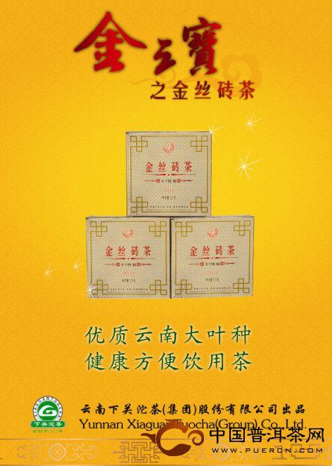2012年下关金丝砖xy定制茶