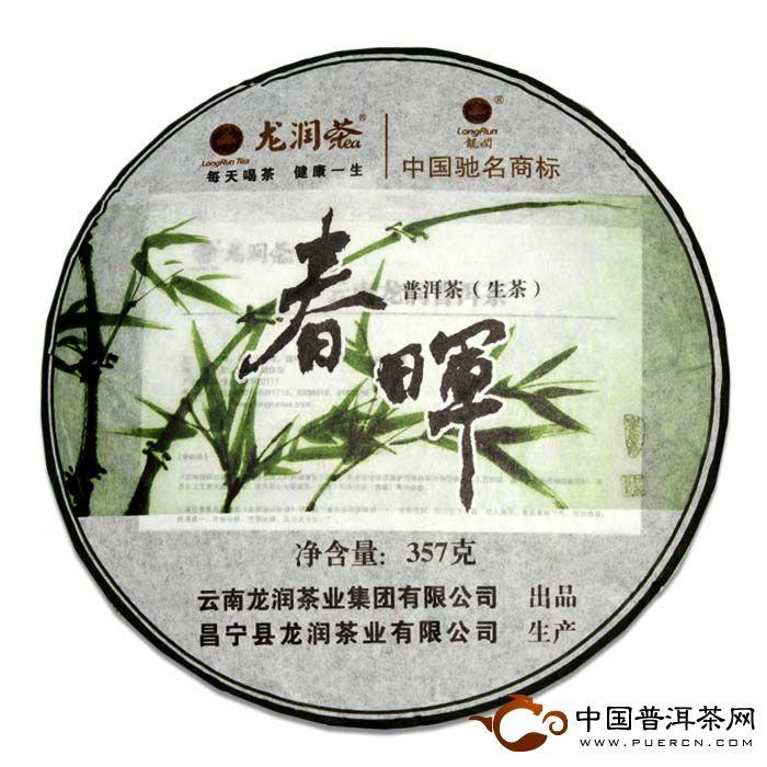 龙润春晖生茶357克2011年龙润普洱茶