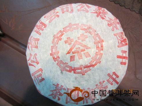 九九(99)红印开汤