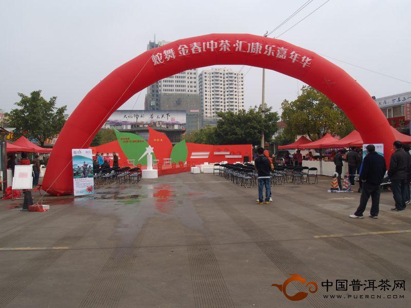 2013年【中茶·汇】康乐嘉年华活动