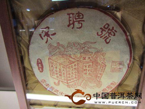 2000年红字宋聘号成品普洱茶开汤
