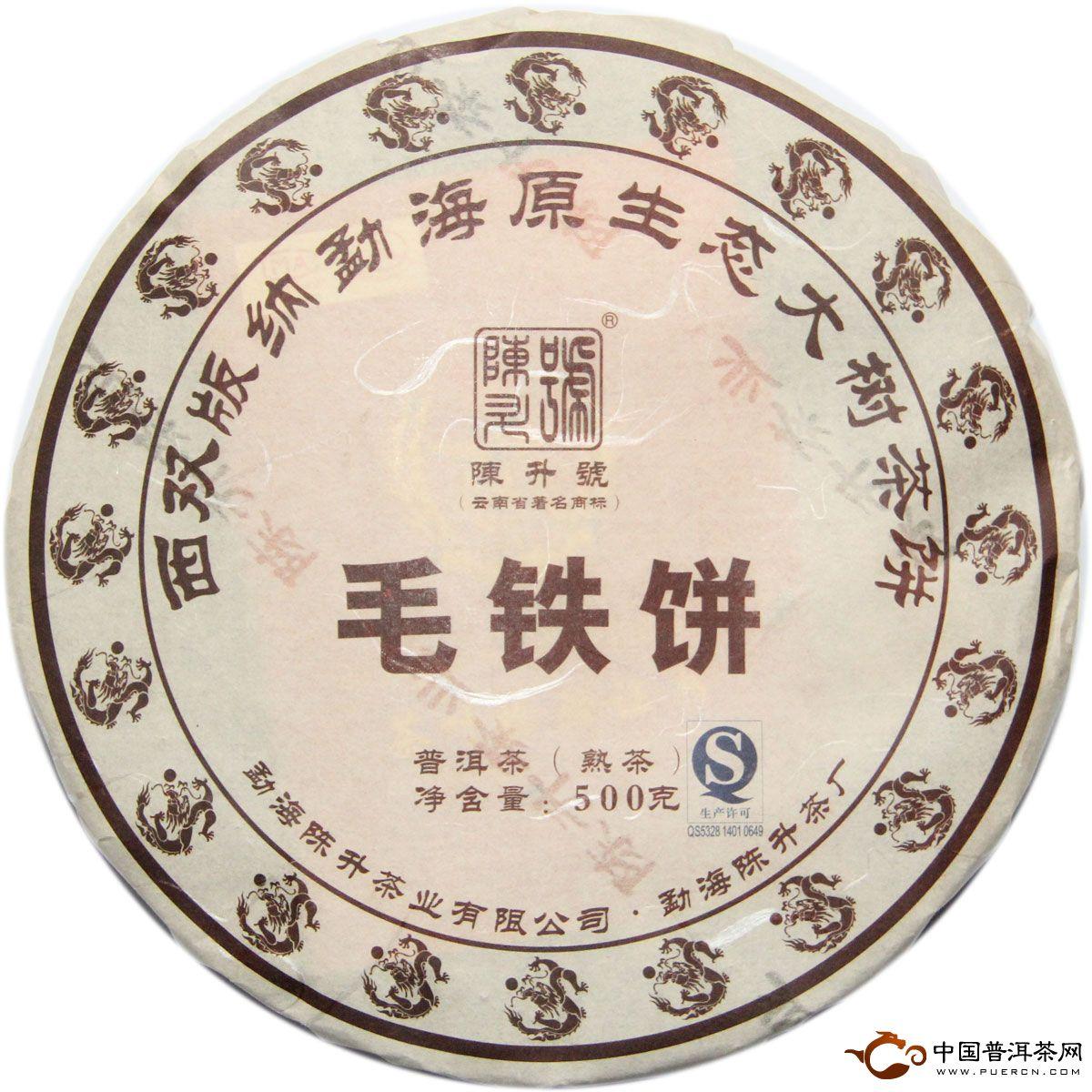 2012年陈升号毛铁饼/熟茶/500克