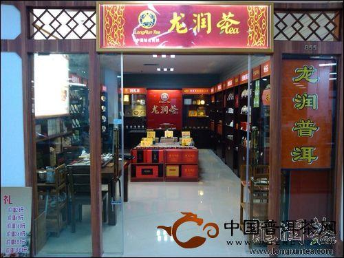 重庆京闽茶城龙润茶专卖店开业