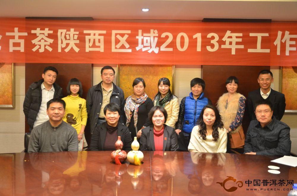 澜沧古茶陕西区域2013年工作会议