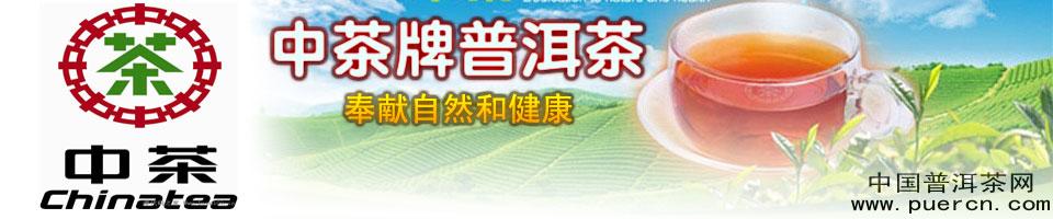 中茶牌普洱茶产品