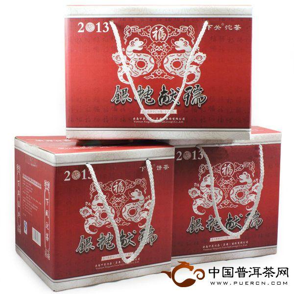 下关银蛇献瑞生肖茶2012年