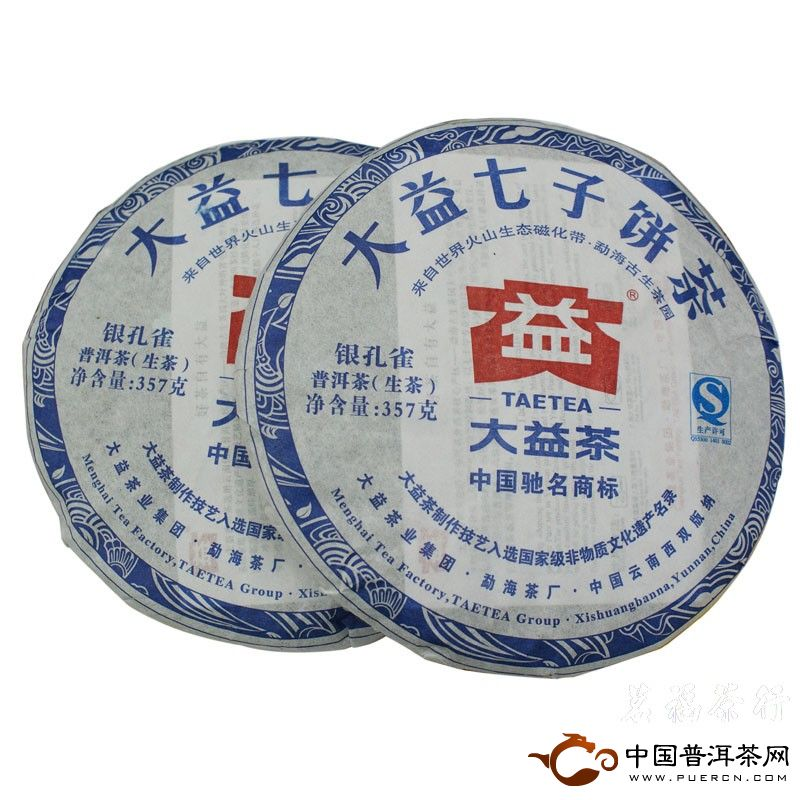 大益银孔雀青饼