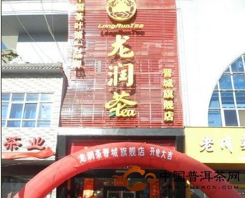 龙润茶山西省晋城旗舰店