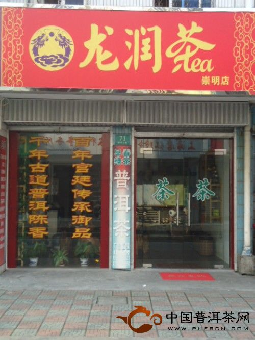 龙润茶上海崇明岛专卖店