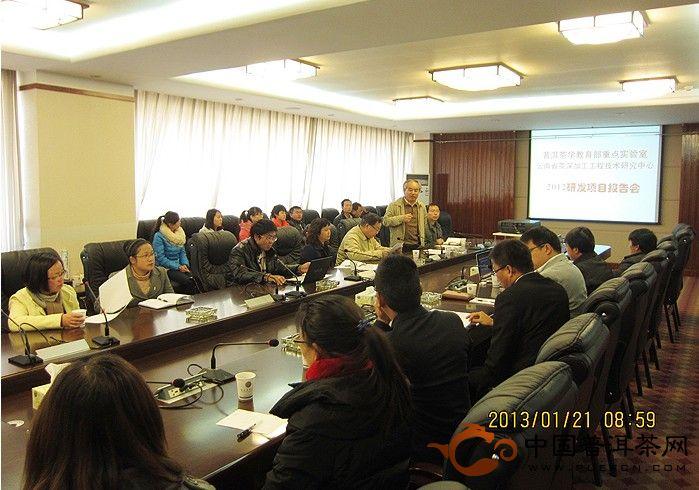 普洱茶学教育部重点实验室召开2012年度科研课题报告会