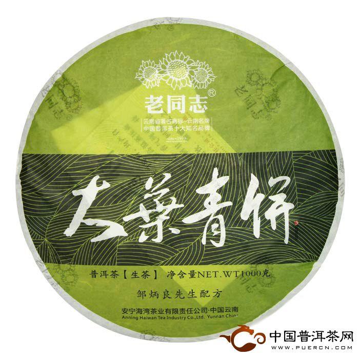 老同志大叶青饼 2012年生茶