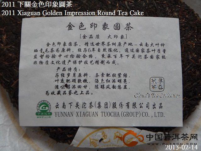 2011年下关金色印象圆茶
