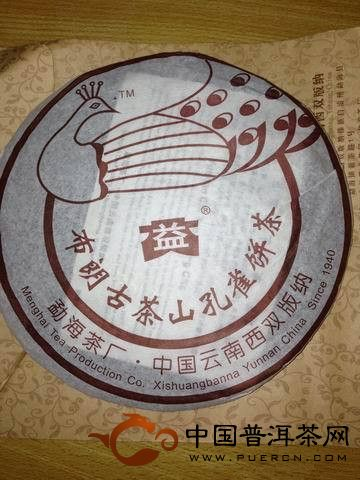 06年大益布朗古茶山孔雀饼茶开汤