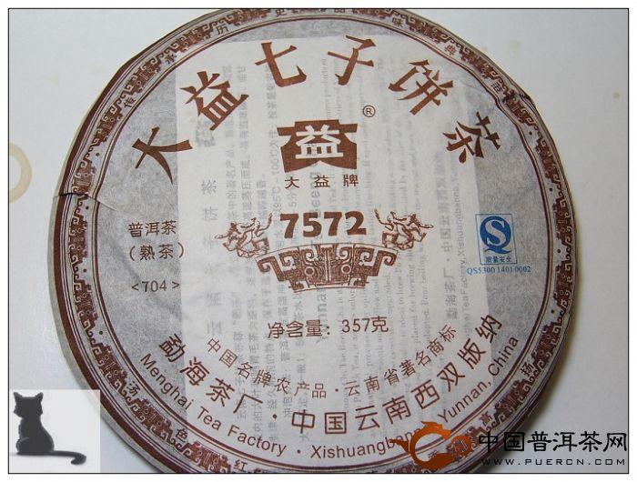 2007年大益普洱茶7572-704开汤