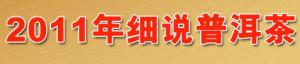 2011年细说普洱茶文章目录