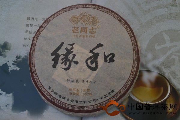 2013年老同志缘和普洱茶(熟)