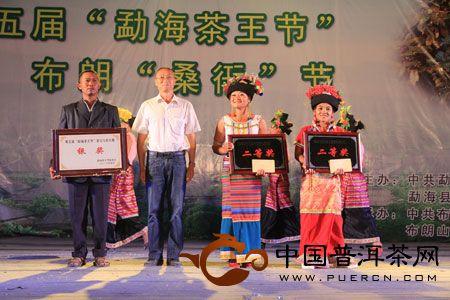 勐海茶王节手工制茶技艺大赛、茶王斗茶大赛获奖者出炉