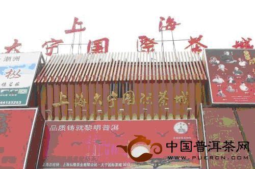 上海大宁国际茶城