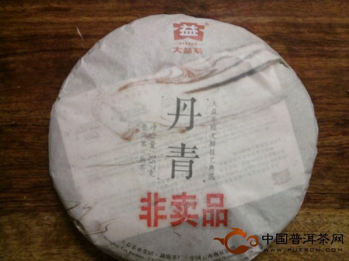 """大益熟茶非卖品""""丹青""""开汤"""