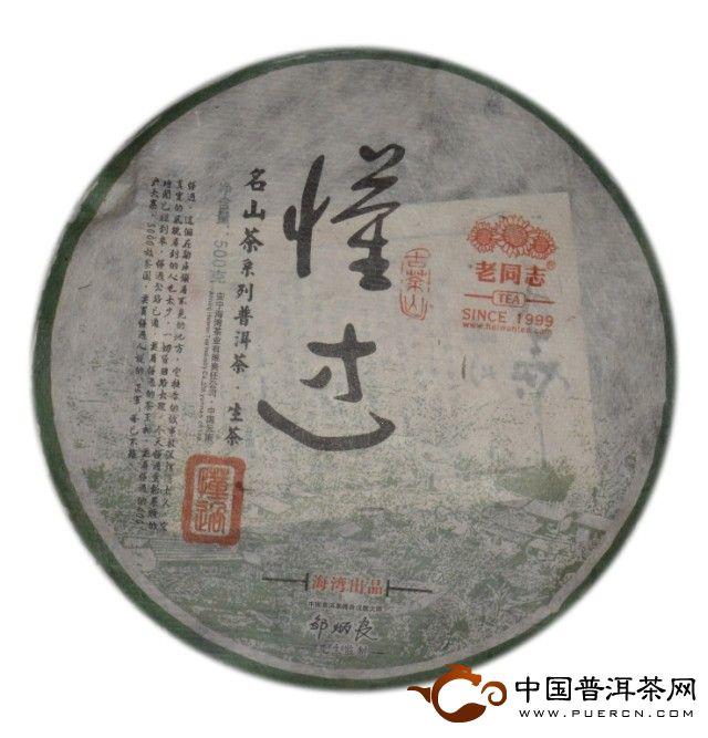 老同志名山系列懂过 生茶 500克2013年