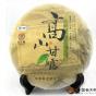 2013年中茶高山甘露357克