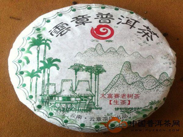 双江勐库大户赛普洱茶