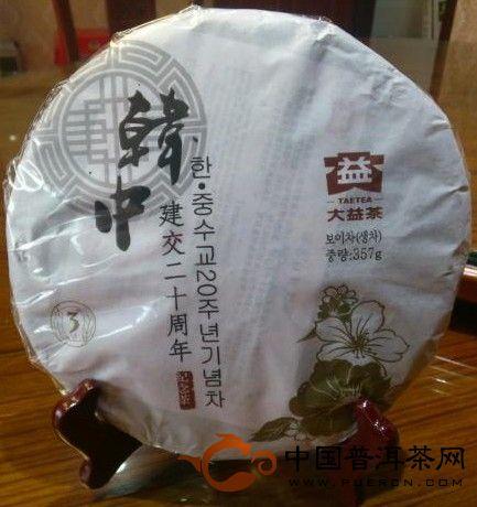 韩国版大益茶中韩建交20周年