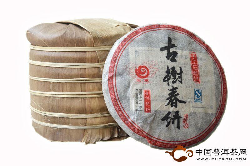 2013年云章古树春饼(生茶)357克