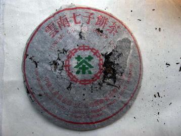 95年云海圆茶