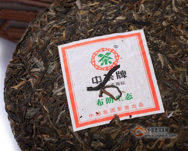 2013年中茶布朗生态饼生茶
