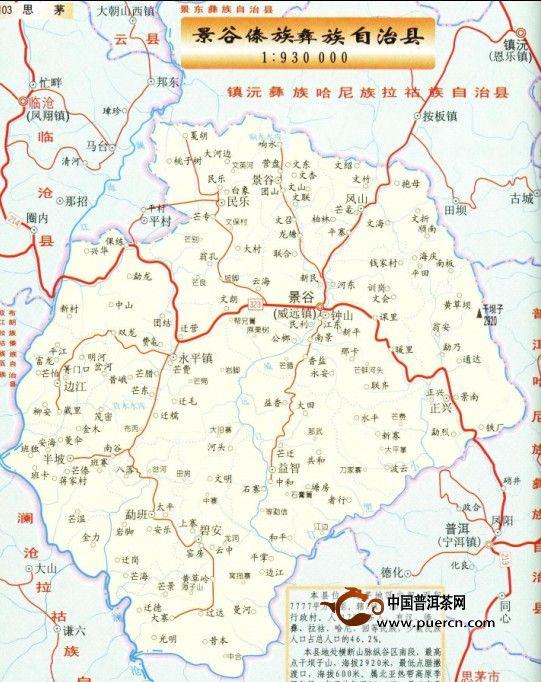 景谷开展《普洱茶地理标志保护产品茶园登记证明》核发工作
