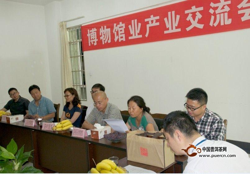 博物馆业产业交流会暨蒙顿茶膏捐赠仪式在昆明举行