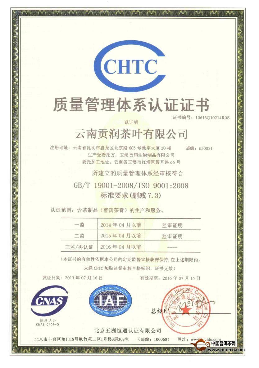 管理体系认证查询_怎样查询公司已经通过iso9001质量管理体系认证-怎样查询一个企业 ...