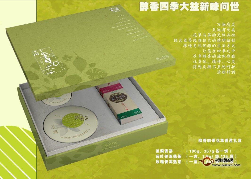 大益2013新品茉莉青饼开汤