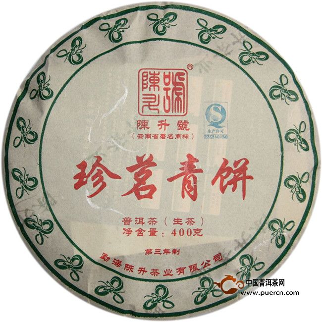 2013年陈升号珍茗青饼(生茶)400g